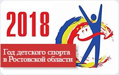 Год детского спорта